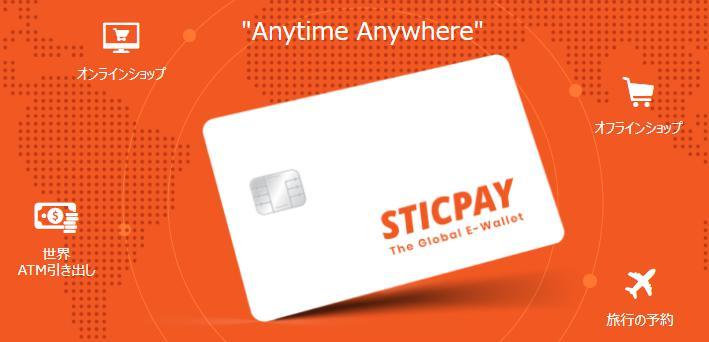ビットコインを購入できるスティックペイ
