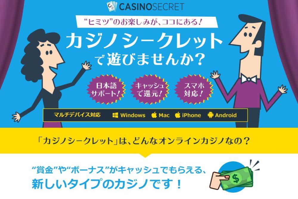 JCBカードに入金対応しているオンラインカジノのカジノシークレット