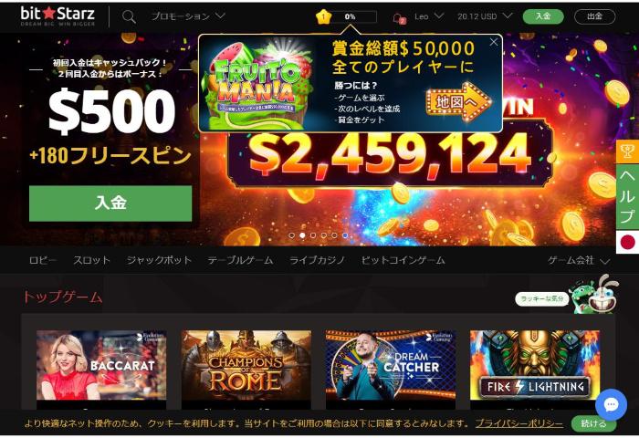 bitstarz(ビットスターズ)はJCB入金できるオンラインカジノ