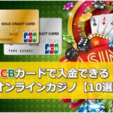 JCBカードで入金できるオンラインカジノ10選