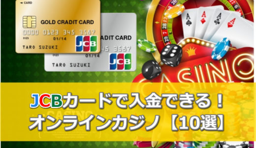 【JCB】JCBで入金できるオンラインカジノ【12選】