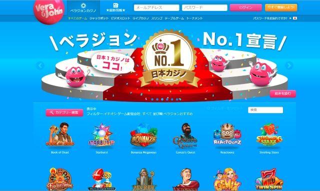 おすすめオンラインカジノ ベラジョンカジノ公式サイト