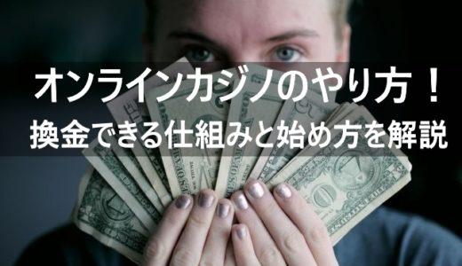 オンラインカジノのやり方!換金できる仕組みとやり方♪