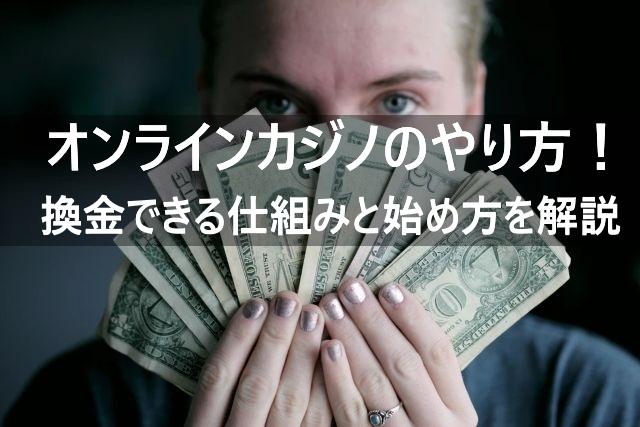 オンラインカジノのやり方!換金できる仕組みと始め方を解説