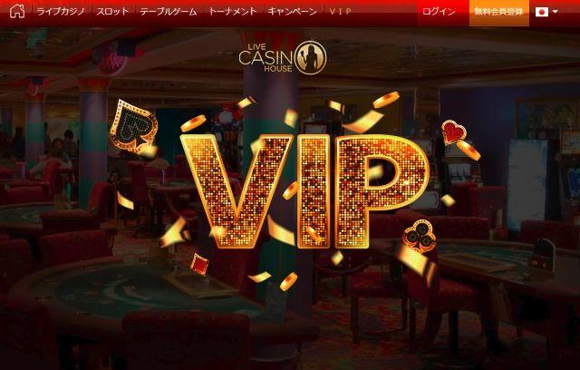 MasterCard(マスターカード)クレジットカード入金できるオンラインカジノ「ライブカジノハウス」