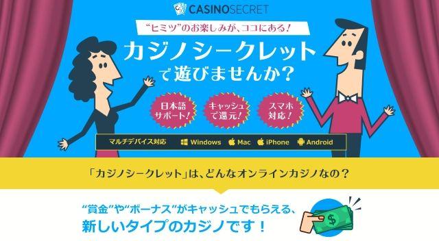 おすすめオンラインカジノ カジノシークレット