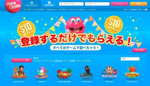 ビットコインで入金できるオンラインカジノ「ベラジョンカジノ」