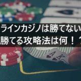 オンラインカジノは勝てない!?勝てる攻略法は何!?
