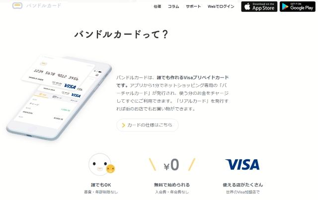 バンドルカードなら「ポチッとチャージで」お金が無くてもオンラインカジノに入金できる優れものです