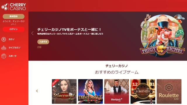 バンドルカードで入金できるオンラインカジノ5選チェリーカジノ