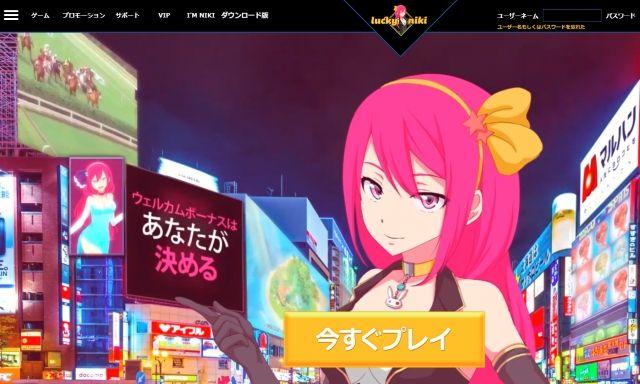 「ラッキーニッキーカジノ」バンドルカードで入金できるオンラインカジノ5選!