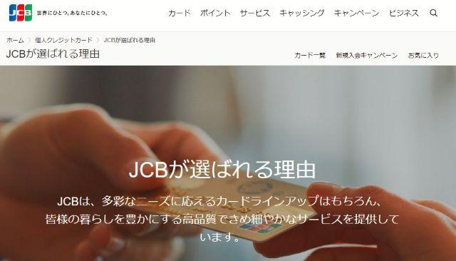 JCBクレジットカード入金できるメリットや特徴、注意点など
