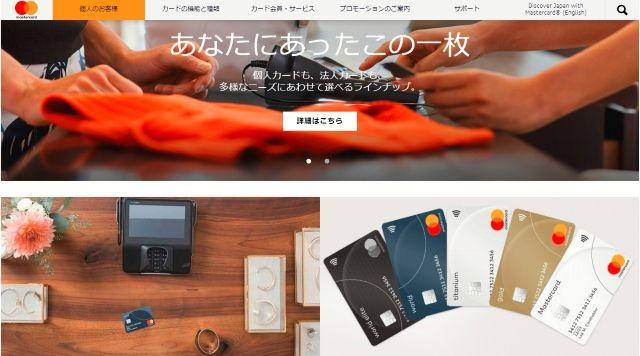 MasterCard(マスターカード)クレジットカード入金できるメリットや特徴、注意点など