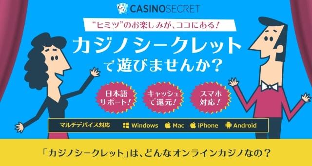 ecoPayz(エコペイズ)で入金できるオンラインカジノはカジノシークレット