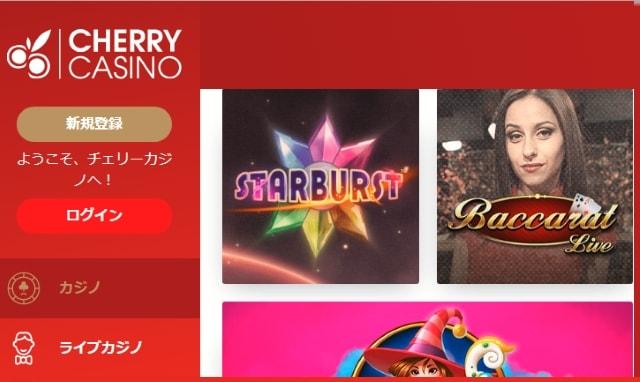 ecoPayz(エコペイズ)で入金できるオンラインカジノはチェリーカジノ