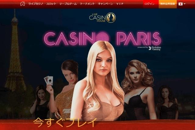 ecoPayz(エコペイズ)で入金できるオンラインカジノはライブカジノハウス