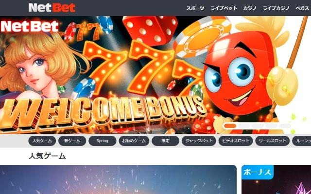 ecoPayz(エコペイズ)で入金できるオンラインカジノはNetBet