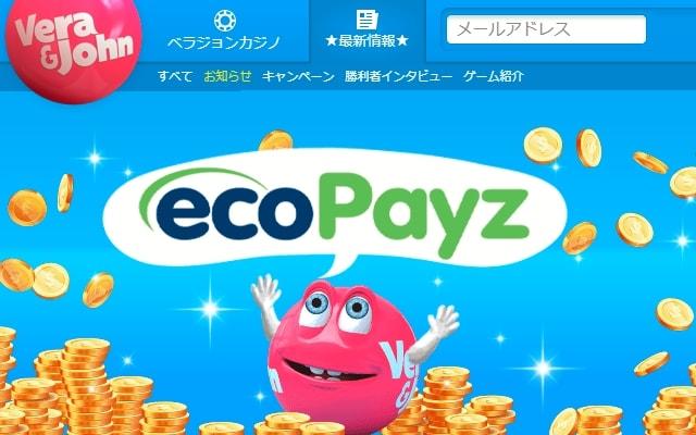 ecoPayz(エコペイズ)からベラジョンカジノに入金する