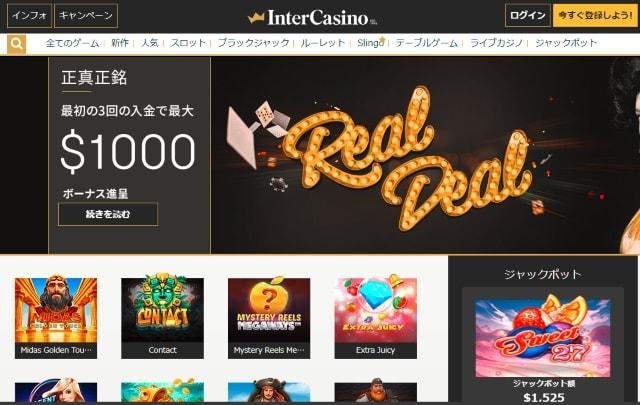 オンラインカジノ インターカジノ