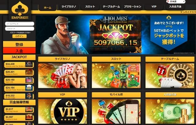 オンラインカジノ エンパイアカジノ