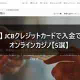 【JCB】JCBクレジットカードで入金できるオンラインカジノ【5選】