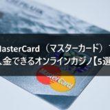 MasterCard(マスターカード)で入金できるオンラインカジノ【5選】