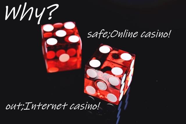 ネットカジノが摘発対象となるワケ