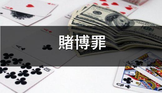 賭博罪の罪の重さ!賭博罪の種類・判例・時効