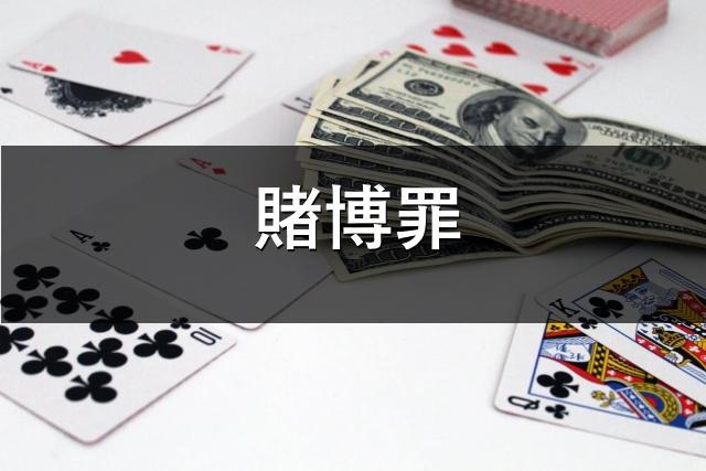 賭博罪について
