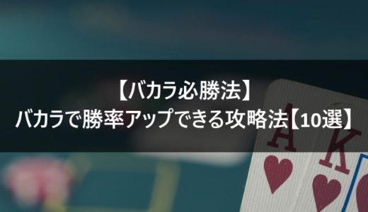 【バカラ攻略法】バカラを攻略、勝率アップできる必勝法【10選】