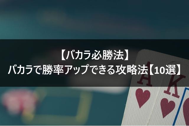 【バカラ必勝法】バカラで勝率アップできる攻略法【10選】