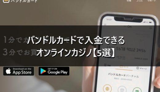 バンドルカードで入金できるオンラインカジノ【5選】