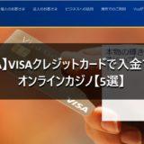 【VISA】VISAクレジットカードで入金できるオンラインカジノ【5選】