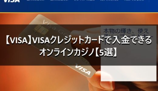 【VISA】VISAクレジットカードで入金できるオンラインカジノ【6選】
