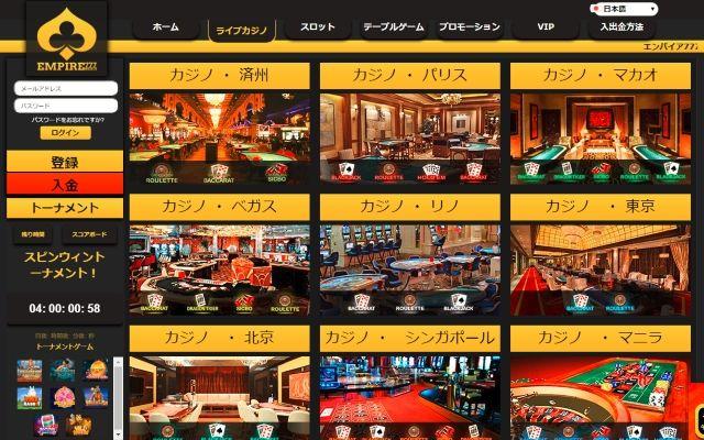 エンパイアカジノ(VISAクレジットカード入金OK)公式サイト