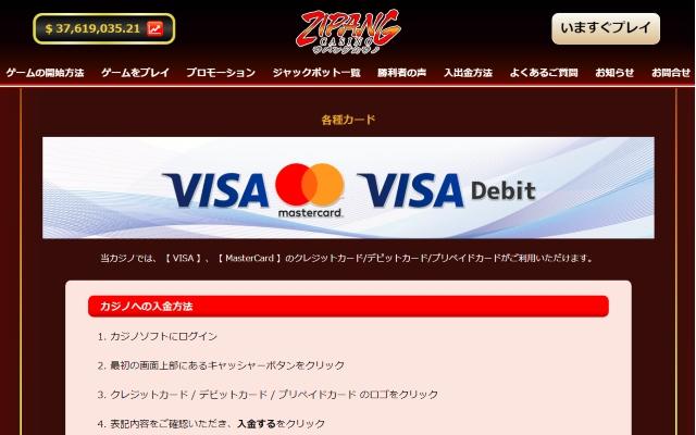 ジパングカジノ(VISAクレジットカード入金OK)公式サイト