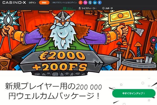 CASINO-X(カジノエックス)の5回も受け取れる入金ボーナス!