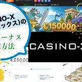 CASINO-X(カジノエックス)の入金ボーナス受取方法