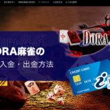 DORA麻雀の特徴と入金・出金方法