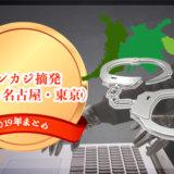 インカジ摘発(大阪・名古屋・東京)2019年まとめ