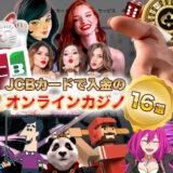 JCBカードで入金のオンラインカジノ【16選】