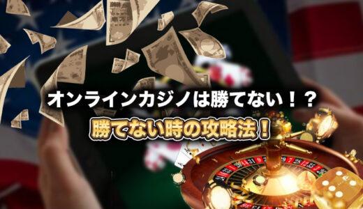 オンラインカジノは勝てない!?勝てない時の攻略法!