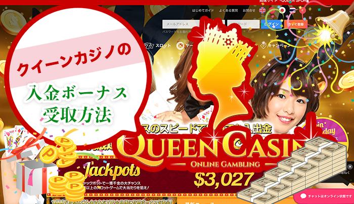 クイーンカジノの入金ボーナス受取方法