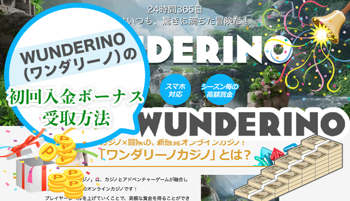 WUNDERINO(ワンダリーノ)の初回入金ボーナス受取方法