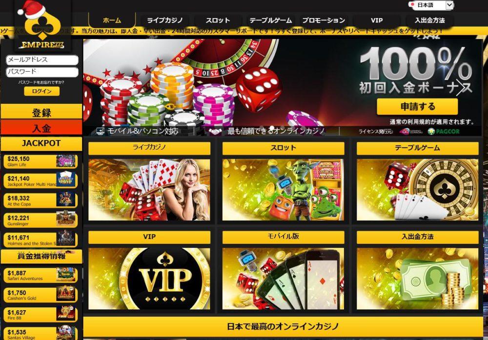 MasterCard(マスターカード)クレジットカード入金できるオンラインカジノ「エンパイアカジノ」