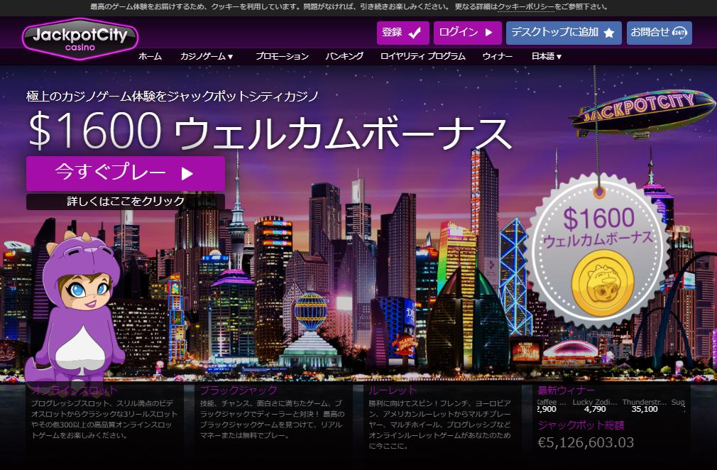 MasterCard(マスターカード)で入金できるオンラインカジノ JackpotCity(ジャックポットシティ)