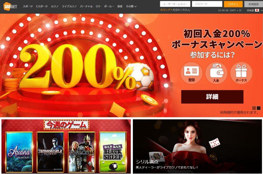 MasterCard(マスターカード)クレジットカード入金できるオンラインカジノ「188BET」