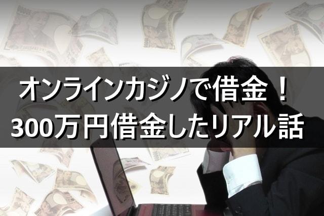 オンラインカジノで借金!300万円借金したリアル話
