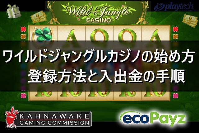 ワイルドジャングルカジノの始め方!登録方法と入出金の手順
