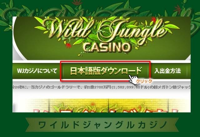 ワイルドジャングルカジノを始めよう!
